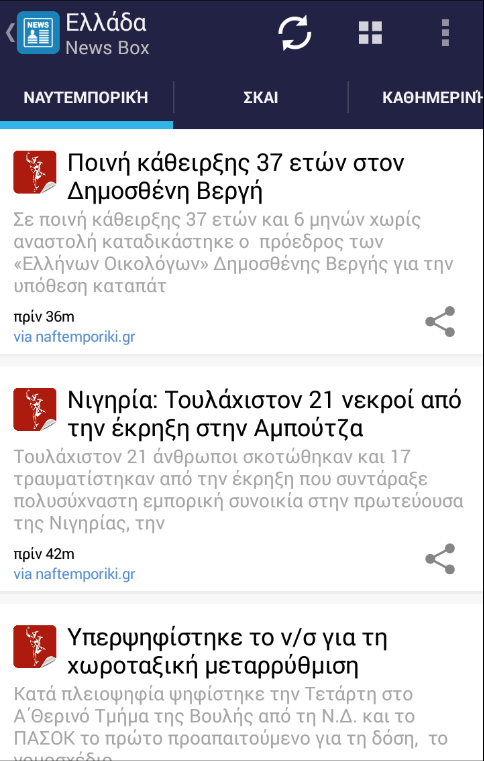 Greek News Reader - screenshot