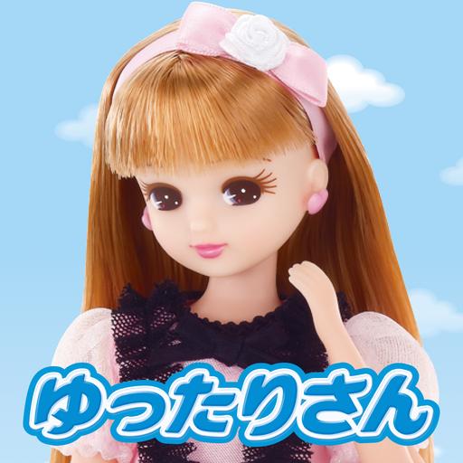 家庭片のリカちゃん スマートハウスゆったりさんアプリ LOGO-記事Game