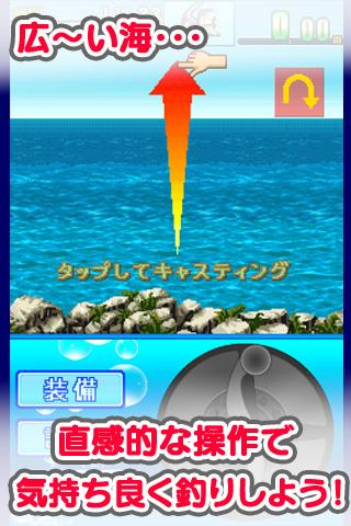 直感☆フィッシング [時間帯で変化する 釣りゲーム!]