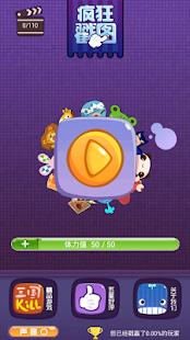 疯狂猜图名人明星答案大全_4399手机游戏网 - 4399游戏资讯