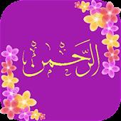 Surah Ar -Rahman