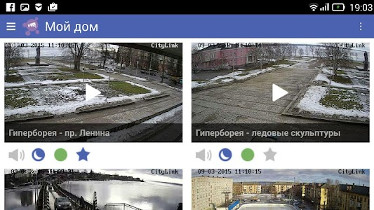 Мой дом screenshot 1