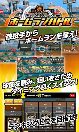 JoshinGame 阪神タイガース ホームランバトル
