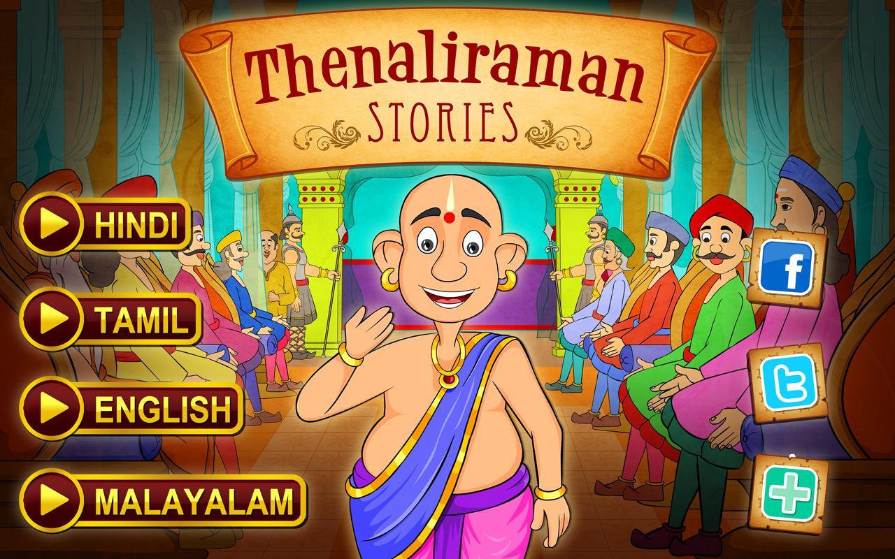 Stories of Tenali Raman- screenshot