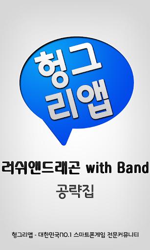 러쉬앤드래곤 with Band 공략집