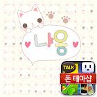 노랑박스 냥이표정 카카오톡 테마 icon