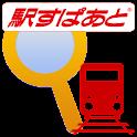 駅すぱあと 経路案内 logo