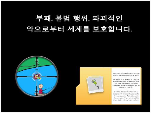 낙서 스나이퍼 - 무료