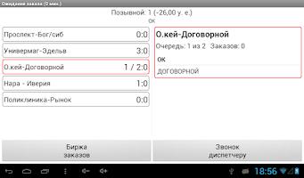 Screenshot of EMDriver - Такси Миг