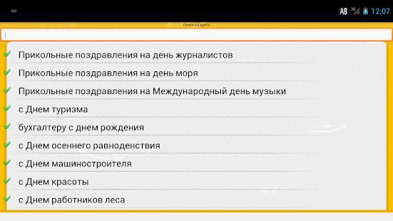 Поздравления, смс и тосты Screenshot 16