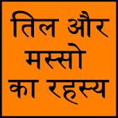 til Masso ka rahasya in hindi