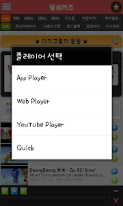 일심키즈TV screenshot 3