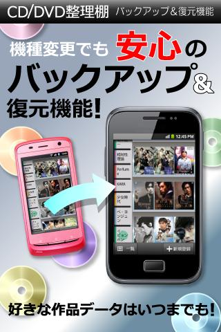 CD/DVD整理棚- screenshot