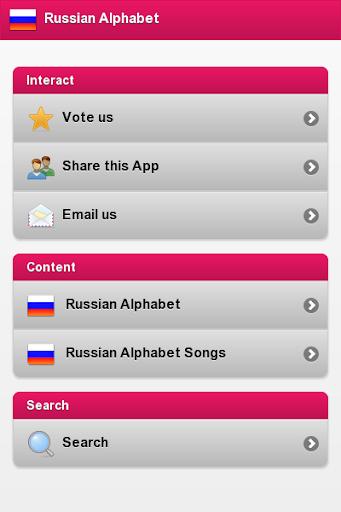 ロシアアルファベット