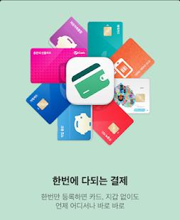 페이나우 신용 체크 - 첫 결제 3천원 할인