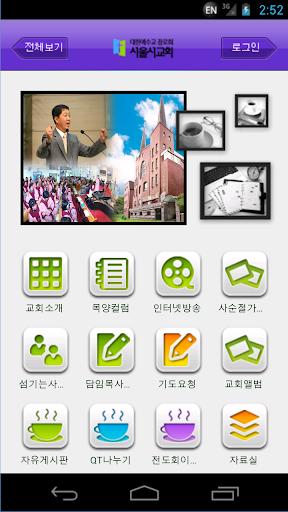서울서교회