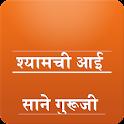 Marathi श्यामची आई