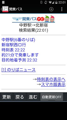 関東バス|玩交通運輸App免費|玩APPs