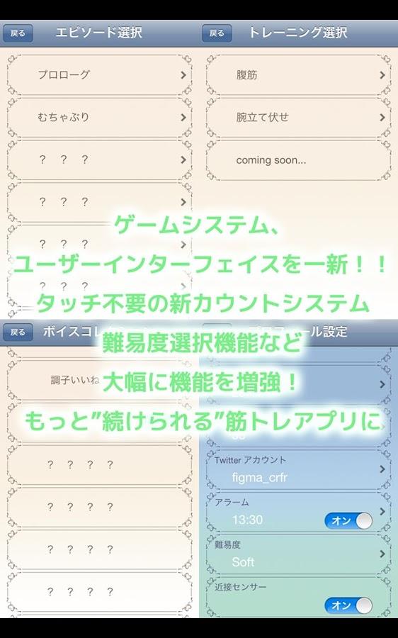筋トレ応援ゲーム ねんしょう! - screenshot