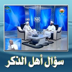 سؤآل أهل الذكر for PC and MAC