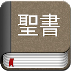 Japanese Bible OFFLINE icon