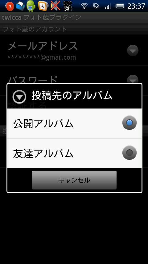 Photozou plug-in for twicca- screenshot