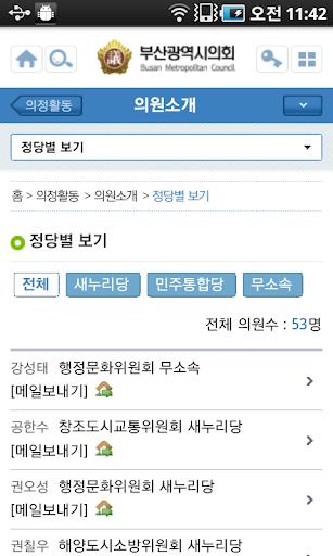 免費通訊App|부산광역시의원|阿達玩APP