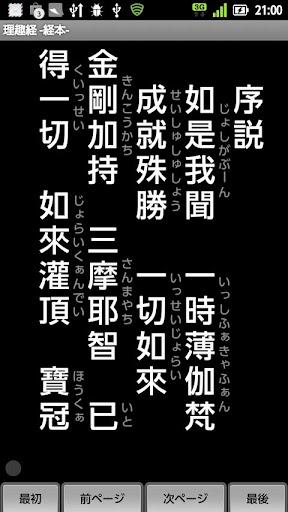 理趣経 -経本-