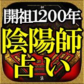 激的中◆開祖1200年≪陰陽師占い≫土御門かずたか