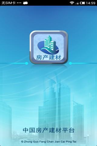 中国房产建材平台