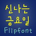 HYFridaynight™ Korean Flipfont icon