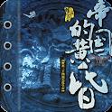 帝国的黄昏 logo