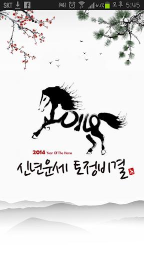2014 신년운세 토정비결