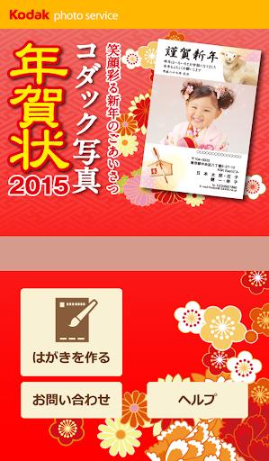 コダック写真年賀状2015