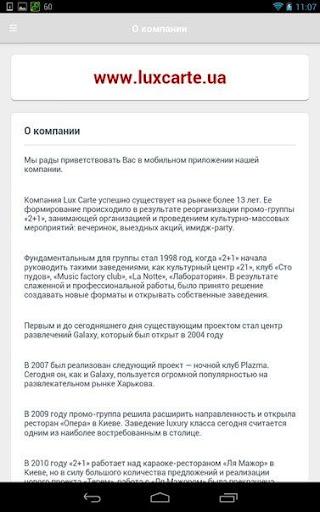 【免費購物App】Программа лояльности LuxCarte-APP點子