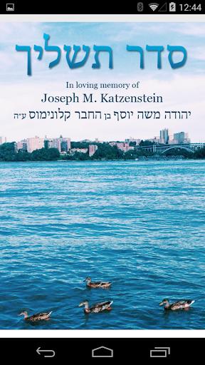 Tashlich Prayer - סדר תשליך