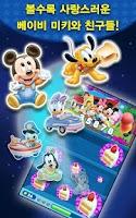 Screenshot of 디즈니 파티하우스 for Kakao