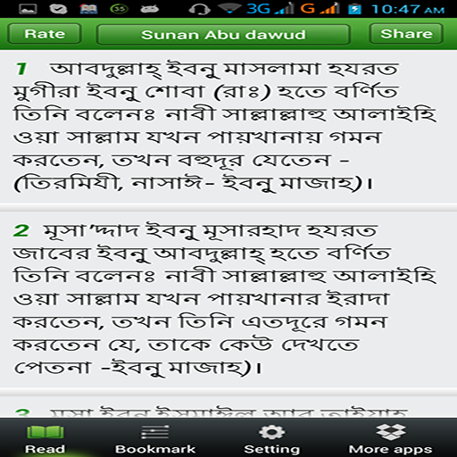 Bangla Hadith Sunan Abu Dawud