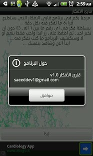 ‫قارئ الأفكار‬‎- screenshot thumbnail