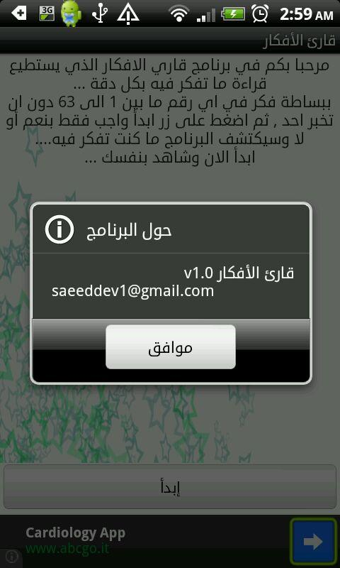 ‫قارئ الأفكار‬‎- screenshot