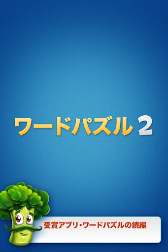 ワードパズル 2