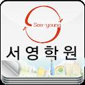 서영학원(왕십리 새서영학원) logo