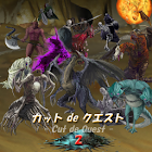 カットdeクエスト 2 -Cut de Quest 2- icon