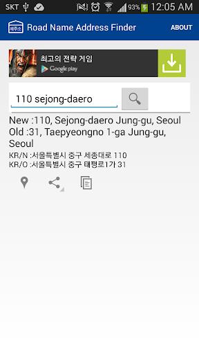 Find Korean Road address