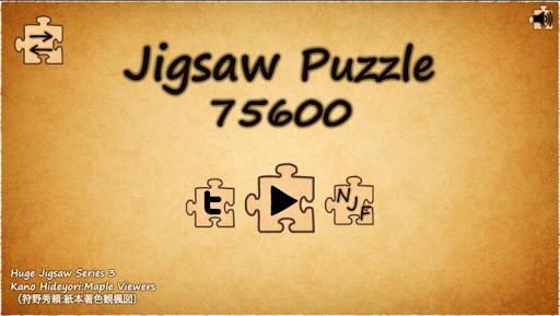 もっと世界記録に挑戦!ジグソーパズル75600