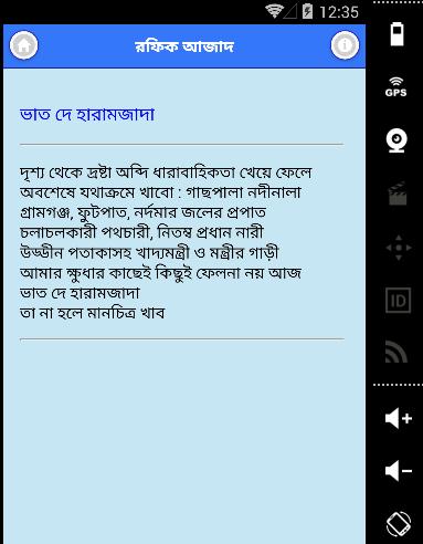【免費娛樂App】বাংলা কবিতার বিখ্যাত লাইনগুলি-APP點子