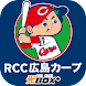 RCC広島カープfor光BOX+