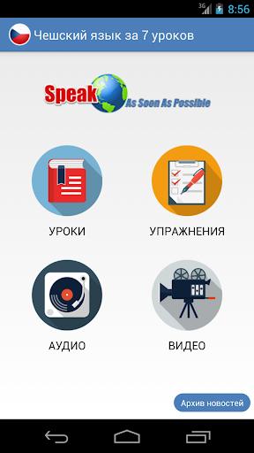 Чешский язык за 7 уроков