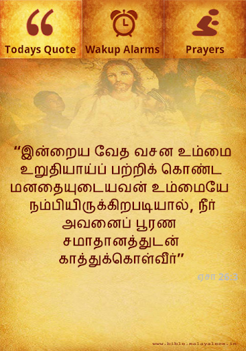 Tamil Bible Alarm