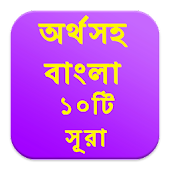 Bangla 10 Sura With Meaning